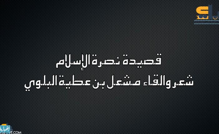 شيلة لقصيدة ( نصرة الإسلام ) شعر والقاء مشعل بن عطية البلوي