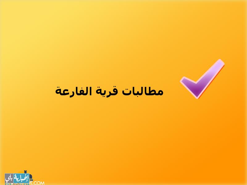 أهالي قرية الفارعة يطالبون بلدية العلا بوضع مطبات صناعيه.