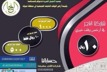 يا باغي الخير أقبل : المساهمة في قيمة أرض وقف لجمعية النجيل الخيرية في تبوك