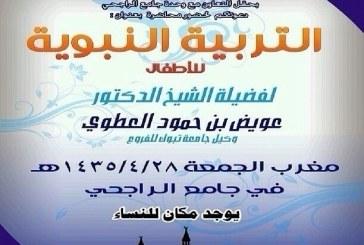 محاضرة بعنوان التربية النبوية للأطفال في جامع الراجحي في محافظة حقل