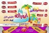 دعوه عامه لحضور الملتقى الشبابي الاول في ابو اراكه