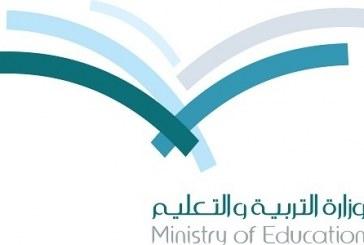 التربية تصدر عدد من القرارات المتعلقة بتعيين خريجات الكليات المتوسطة ومعاهد المعلمات