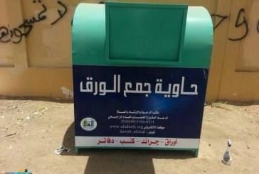 مكتب الدعوة يطلق مشروع حاوية الورق