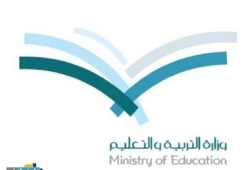 إعلان من تعليم تبوك بخصوص توجيه خريجات معاهد المعلمات والكليات المتوسطة