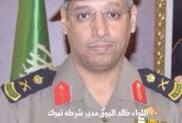 اللواء خالد البوق مديراً لشرطة منطقة تبوك