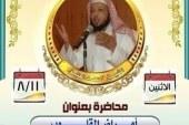 محاضرة للشيخ سعد العتيق مغرب هذا اليوم في محافظة العلا