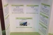 الطالبة شهد البلوي تبدع في اختراعين ببرنامج موهبة الصيفي الإثرائي المحلي في تبوك
