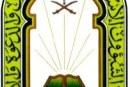 مصليات عيد الفطر في محافظة العلا لهذا العام ١٤٣٥هـ