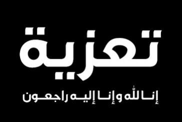 تعزية بوفاة أحمد حسين الوابصي