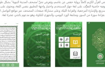 إطلاق تطبيق مصحف المدينة النبوية على نظام (ويندوز فون) و (ويندوز 8)
