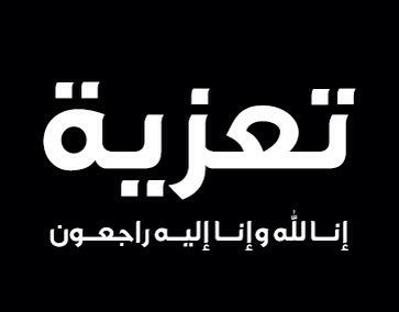 تعزية بوفاة مسعد محمد المشيعلي البلوي