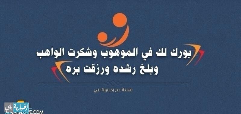 تهنئة للمهندس عبدالعزيز نغيمش الضوان