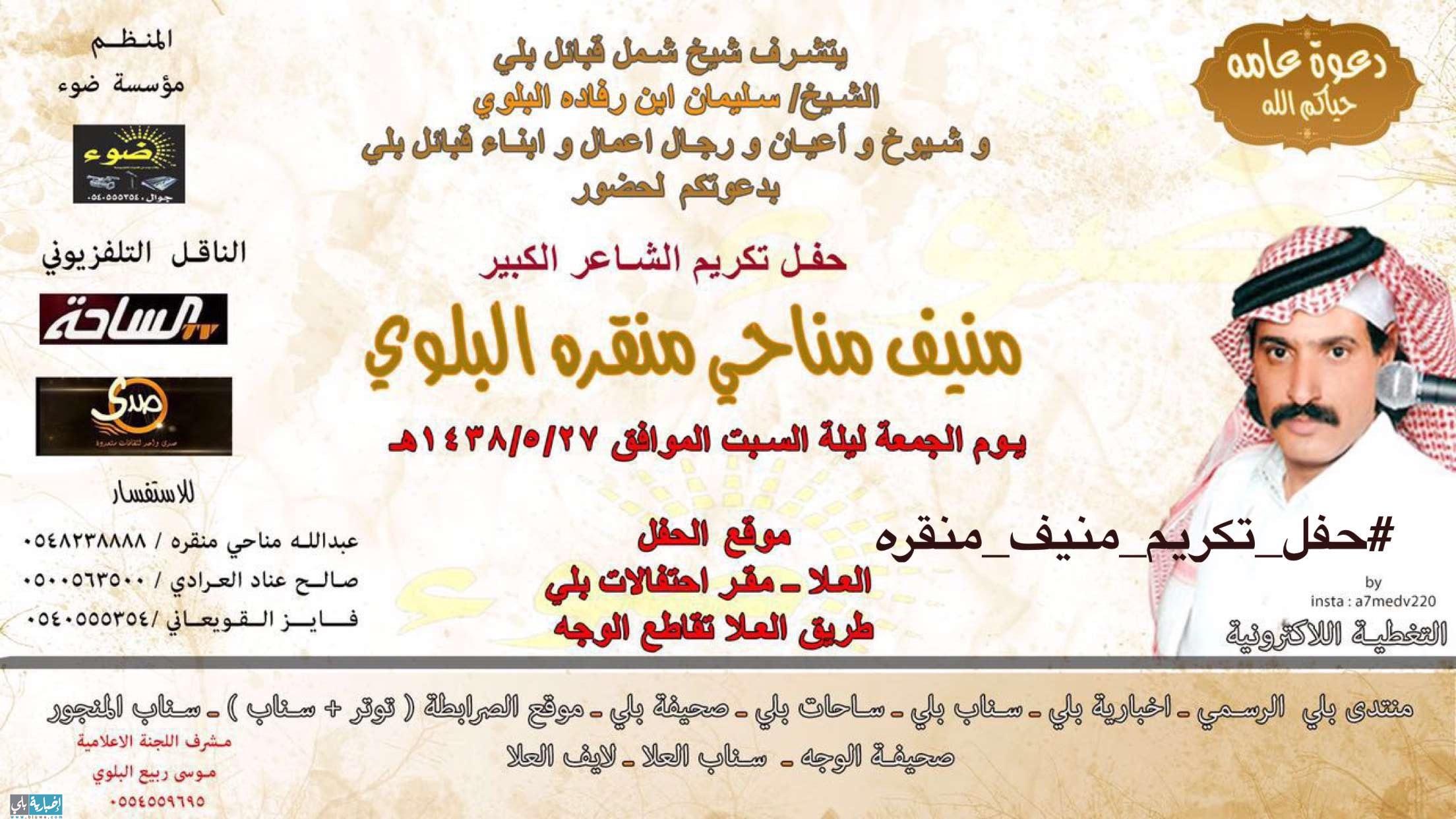 دعوة عامة لحضور حفل تكريم شاهر الشمال منيف مناحي منقره البلوي