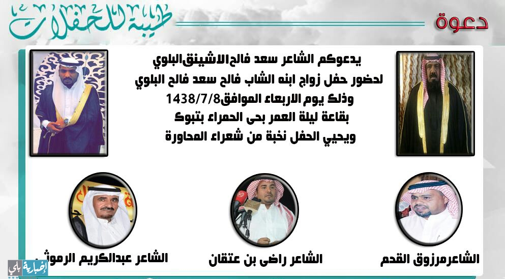 دعوه لحضور زواج الشاب فالح سعد البلوي