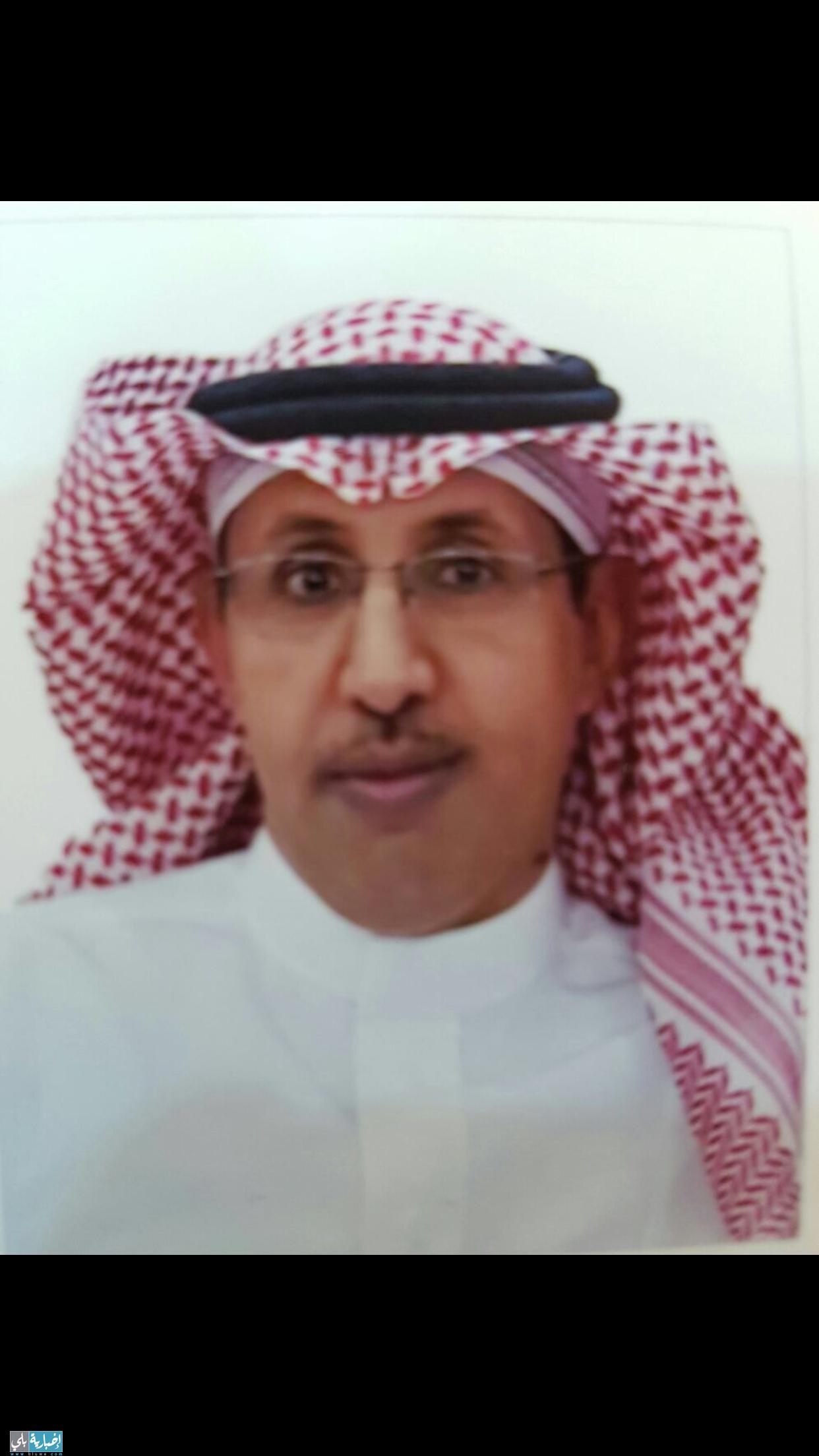نبارك لسعادة الدكتور سعد بشيرالبلوي
