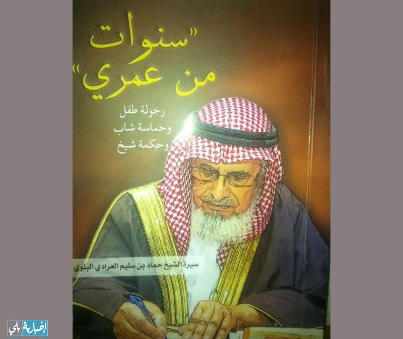 مرثية عبدالكريم عواد البلوي بخاله الشيخ حماد سليم البلوي رحمه الله