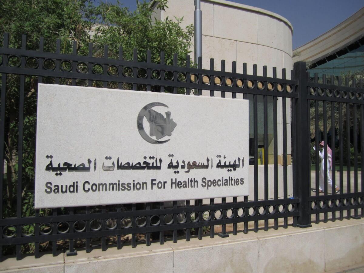 لا صحة لإلغاء الاعتراف بشهادة الماجستير في الطب البشري من الجامعات المصرية