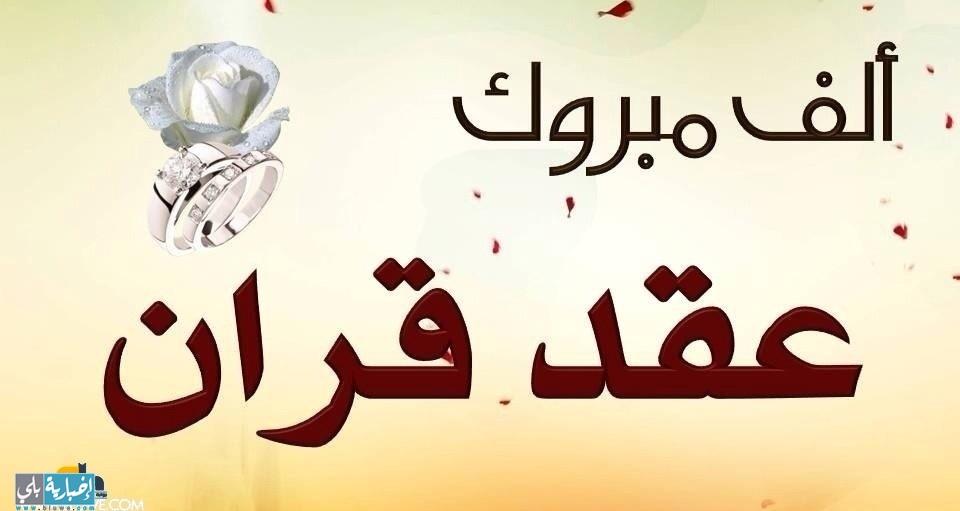 تهنئة عقد قران / ابراهيم مفلح الفاضلي