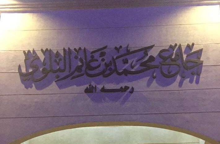 افتتاح جامع محمد بن غانم العرادي البلوي رحمه الله في مدينة الدمام