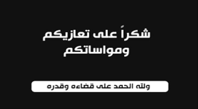 الشكر لكل من قدم التعزية لنا بوفاة فقيدنا المرحوم /عبدالله عواد البلوي (ابو خالد) f250c272 b48b 4413 bb61 a424ac062603