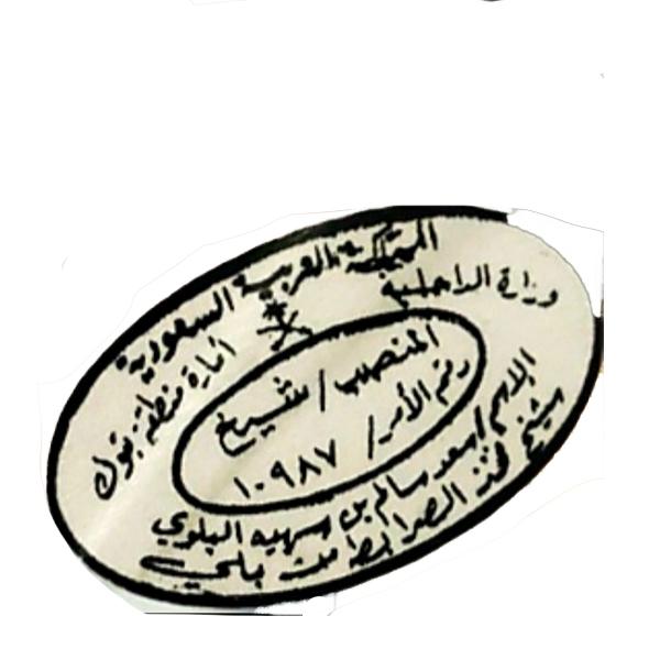 """الشيخ /سعد سالم بن سعد سهيه البلوي """"رحمه الله"""" الشيخ /سعد سالم بن سعد سهيه البلوي """"رحمه الله"""" 5588ll"""