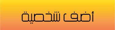الشاعر /جبر بن رشيد أبوخشيم البلوي الشاعر /جبر بن رشيد أبوخشيم البلوي zca
