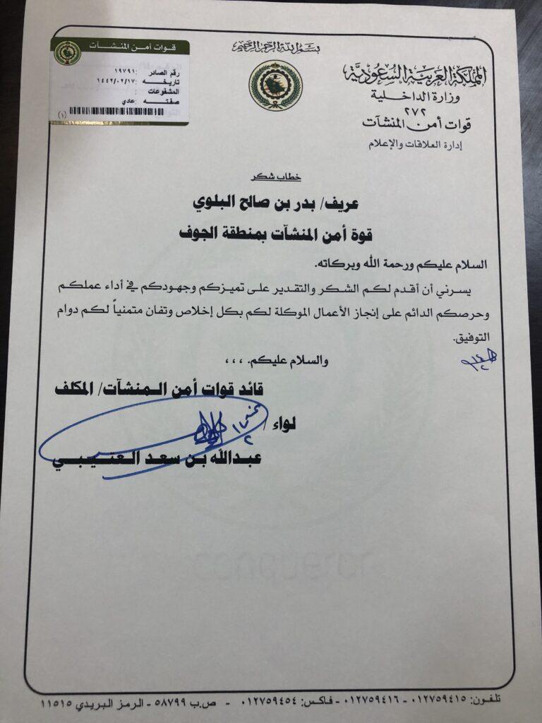 بدر بن صالح البلوي يتلقى خطاب شكر من قائد أمن المنشآت بمنطقة الجوف 132CF8BC 5DF4 48D4 84ED 1D83DFA1C22F 768x1024